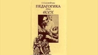 «Педагогика для Всех». Симон Соловейчик. Аудиокнига.