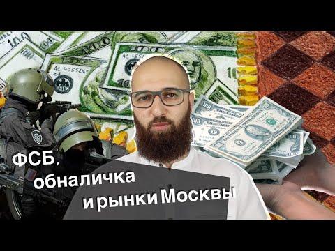 ФСБ и Рынок обнала в Москве