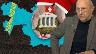 Переезд западных банков в казахстанский оффшор. Андрей Фурсов.