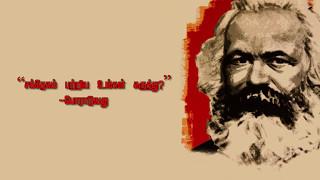 Marx 200 Vairamuthu Poem (CMPC)