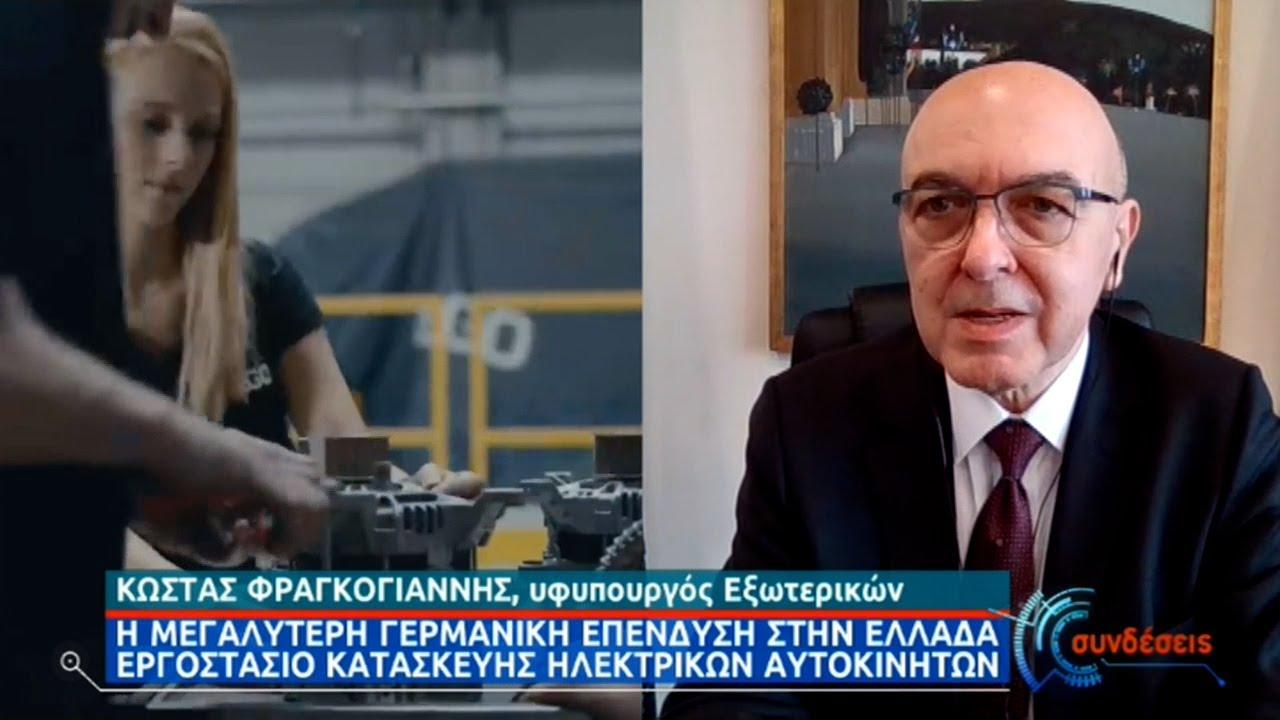 Κ. Φραγκογιάννης: Εργοστάσιο κατασκευής ηλεκτρικών αυτοκινήτων στην Ελλάδα | 17/12/2020 | ΕΡΤ