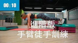 手臂緊實 進階版徒手訓練 無需器材 by Candice Sweat Life