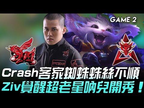 AHQ vs HKA Crash客家蜘蛛蛛絲不順 Ziv覺醒超老星吶兒開秀!Game 2