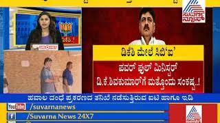 Assets Case: Now CBI Goes After DK Shivakumar