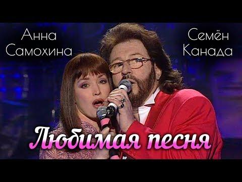 Семён Канада и Анна Самохина - Любимая песня (Видео)