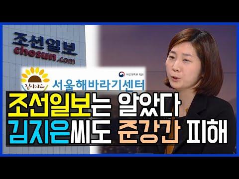 조선일보는 알았다.. 김지은씨도 준강간 피해 고소
