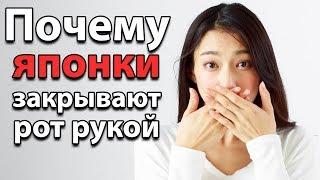 Почему японки закрывают рот рукой