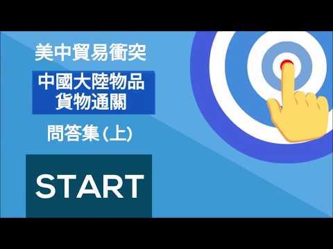 美中貿易衝突-中國大陸物品貨物通關問答集(上)