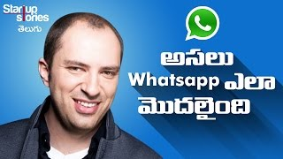వాట్సాప్ చరిత్ర | Whatsapp Success Story in Telugu | Inspirational Videos | Startup Stories Telugu
