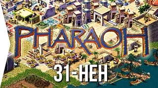 Pharaoh ► Mission 31 Heh - [1080p Widescreen] - Let
