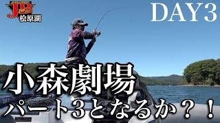 JB TOP50 第4戦evergreenカップ DAY3 小森嗣彦