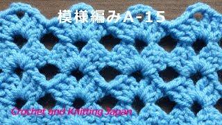 模様編みA-15:長編み【かぎ針編み初心者さん】編み図・字幕解説 Double Crochet Pattern / Crochet And Knitting Japan