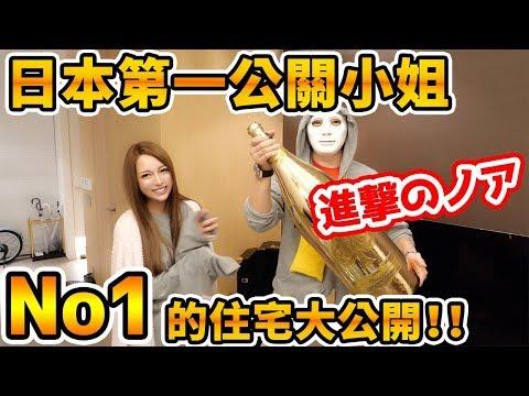 拉斐爾【日本第一女公關】深閨大解放 日本最賺錢女公關的家!(中字)
