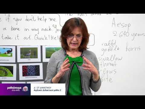 Αγγλικά | Διδακτικοί μύθοι 2 | Δ΄ - Στ΄ Δημοτικού Επ. 97