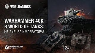 Warhammer 40K в World of Tanks: КВ-2 (Р) за императора!