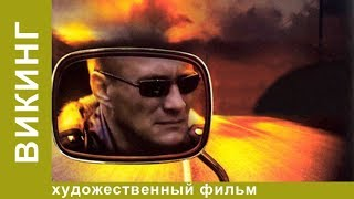 Викинг! Сериал! 1 серия. БОЕВИК. StarMedia