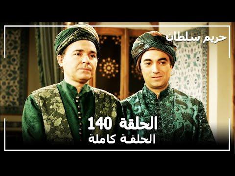 Harem Sultan - حريم السلطان الجزء 2 الحلقة  86