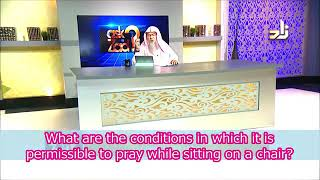 Conditions under which it is permissible to pray while sitting on a chair - Sheikh Assim Al Hakeem