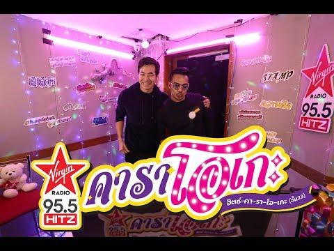 HitZ Karaoke ฮิตซ์คาราโอเกะ ชั้น 23 EP.25 แสตมป์ อภิวัชร์