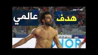 هدف محمد صلاح اليوم فى مرمي منتخب تونس تعليق رؤوف خليف هدف عالمي