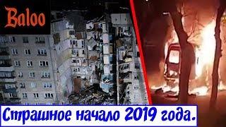 Страшное начало 2019 года. Магнитогорск и другие происшествия.