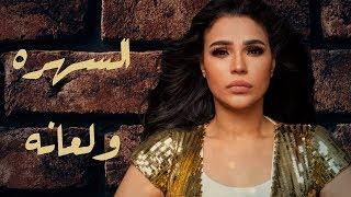 تحميل اغاني Amina - El Sahra Wal'ana - Lyrics Video | أمينة - السهره ولعانه - كلمات MP3