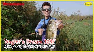 [앵글러스드림 Angler's Dream 10화] 배스낚시 Megabass korea Prostaff 김성남의 캐스팅의 향연!