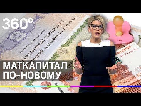 МАТКАПИТАЛ ПО-НОВОМУ: законное обналичивание, выплаты за первенца и другие меры господдержки