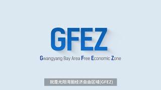 GFEZ 光阳湾圈经济自由区域 宣传片 (动画_Full Ver.)