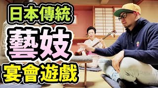 體驗日本傳統藝妓宴會遊戲!日本遊福井県・小濱市EP.01