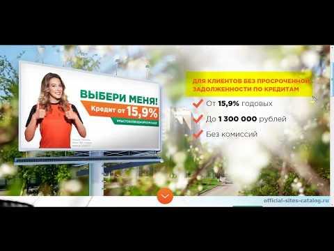 Онлайн-заявка на кредит СКБ-Банка - как правильно заполнить (2017 г.)