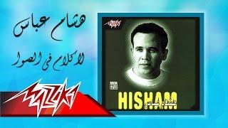 La Kalam Fi El Hawa - Hesham Abbas لا كلام فى الهوا - هشام عباس تحميل MP3