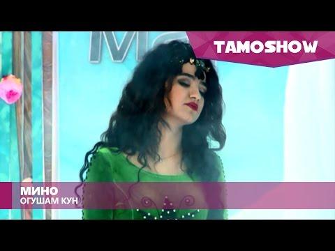 Мино - Огушам кун (Клипхои Точики 2016)