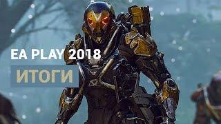 ИТОГИ E3 2018 — EA PLAY: ANTHEM, BATLLEFIELD 5, UNRAVEL 2