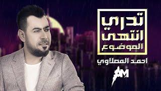 مازيكا Ahmad Al Maslawi- Tidri Entiha Almawdua احمد المصلاوي - تدري انتهى الموضوع (2020) تحميل MP3