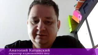 Отзыв Анатолия Катанского о прохождении коучинга (иллюзионное шоу)