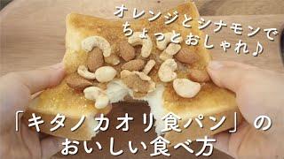 「キタノカオリ食パン」の美味しい食べかた♩