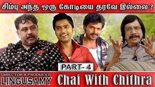 மூன்று கோடி ரூபாயை விட்டுக் கொடுத்த சூர்யா -CHAI WITH CHITHRA / Director Lingusamy /Part 4