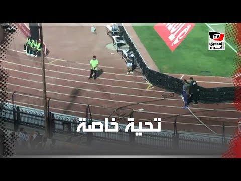 تحية خاصة لمحمد شوقي وعمر صلاح قبل انطلاق مباراة مصر وغانا