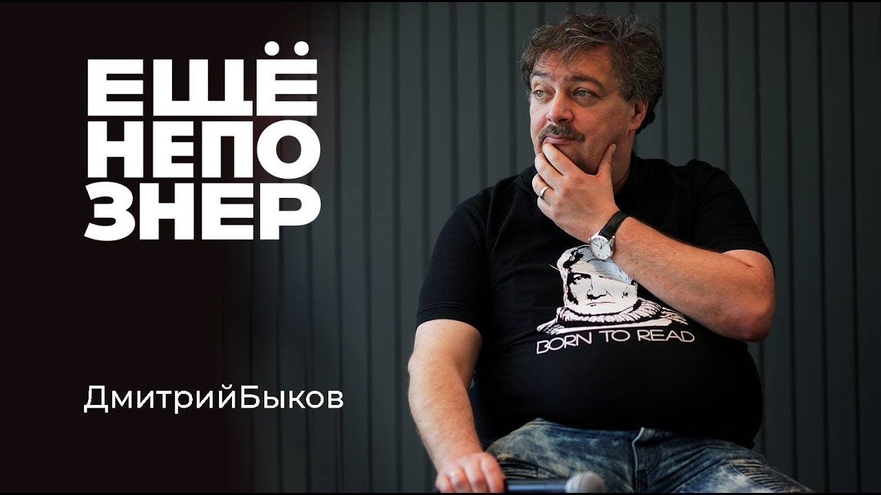 Быков: харассмент, наркотики, где живет Пелевин #ещенепознер