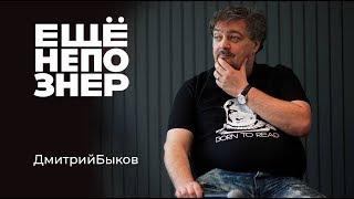 Быков: харассмент, наркотики, где живет Пелевин #ещёнепознер