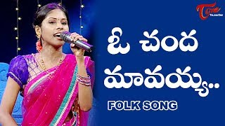 O Chanda Mavayya Folk Song | Telangana Folk Songs | TeluguOne