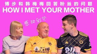 Mom & Dad Answer Fans Questions Part 1: How I Met Your Mother 英国爸妈Q&A 你们把博步韩梅梅问哭了啦