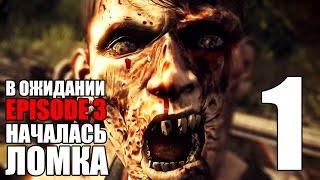 КОГДА УЖЕ ВЫЙДЕТ EPISODE 3 ► The Walking Dead Survival Instinct Прохождение на русском #1