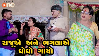 Rajuye ane Bhaglaye Ghohgho Gayo   |   Gujarati Comedy | One Media | 2020