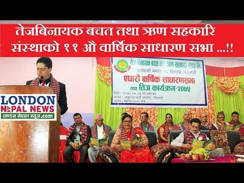 Tejbinayak Co-operative Gothatar // Sadharan Sabha