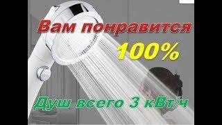 Душевая кабина,летний душ всего 3 Килова́тт час(кВт⋅ч) Это реально?