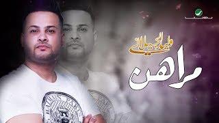 تحميل اغاني Walid Al Jilani ... Morahin - Lyrics | وليد الجيلاني ... مراهن - بالكلمات MP3