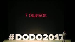 7 ошибок Сергея Болокана. Съезд Партнеров 2017