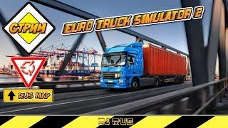 Euro truck simulator 2 с модами 1.32⭐Пиар каналов⭐СТРИМ